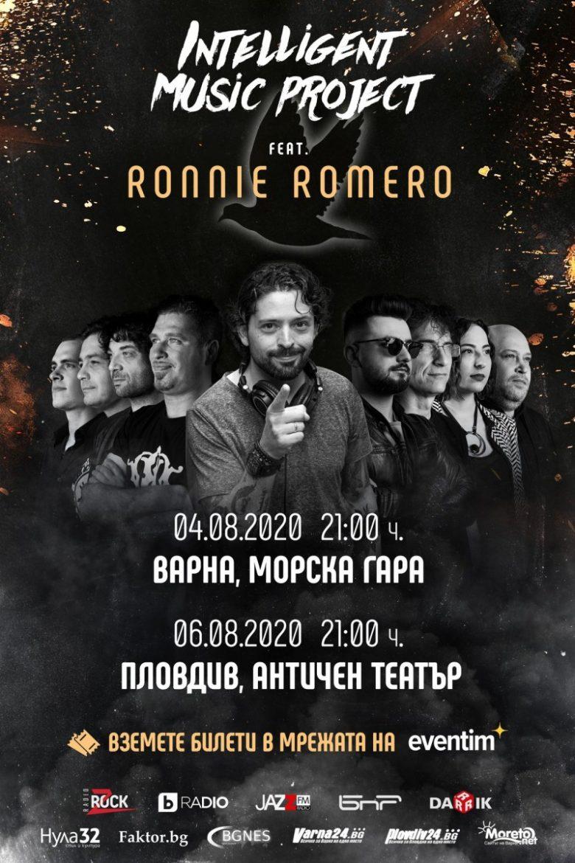 КУЛТУРА ВСЕКИ ДЕН Intelligent Music Project & Ronnie Romero