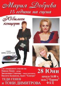 КУЛТУРА ВСЕКИ ДЕН Мария Добрева - 15 години на сцена