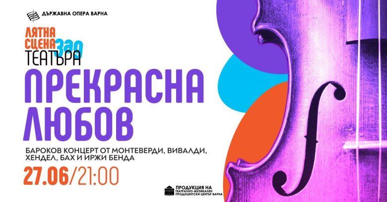 КУЛТУРА ВСЕКИ ДЕН Прекрасна любов - бароков концерт
