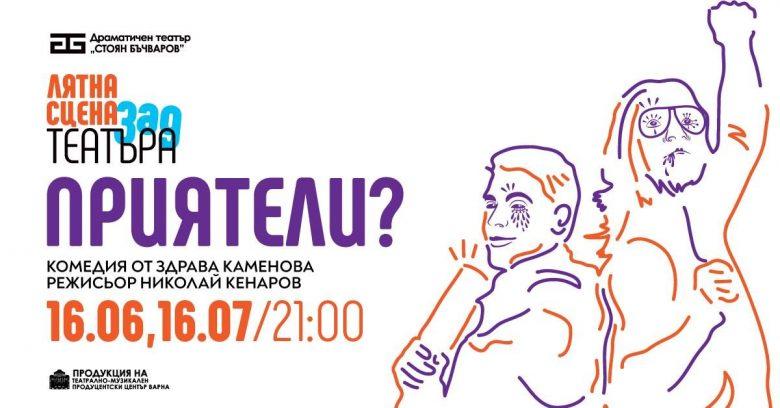 КУЛТУРА ВСЕКИ ДЕН Спектакълът - Приятели