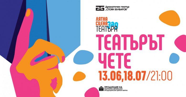 КУЛТУРА ВСЕКИ ДЕН Театърът чете в Лятна сцена зад театъра