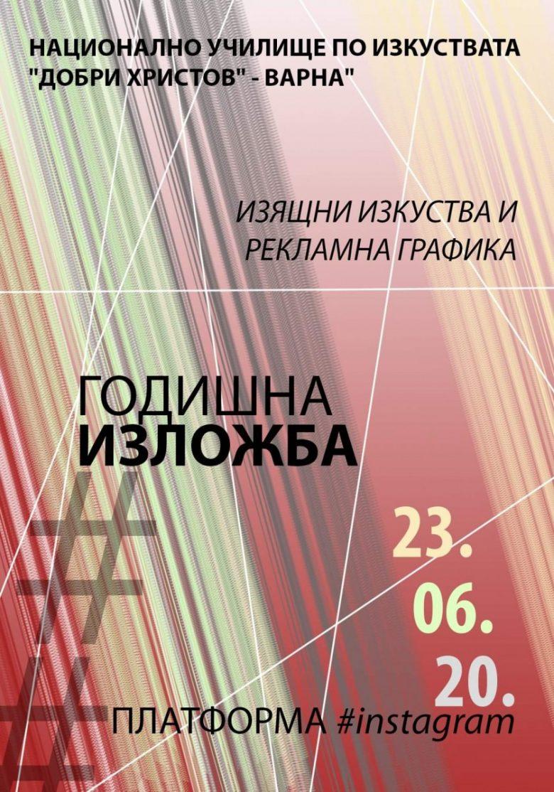 КУЛТУРА ВСЕКИ ДЕН Годишна изложба - Изящни изкуства и Рекламна графика