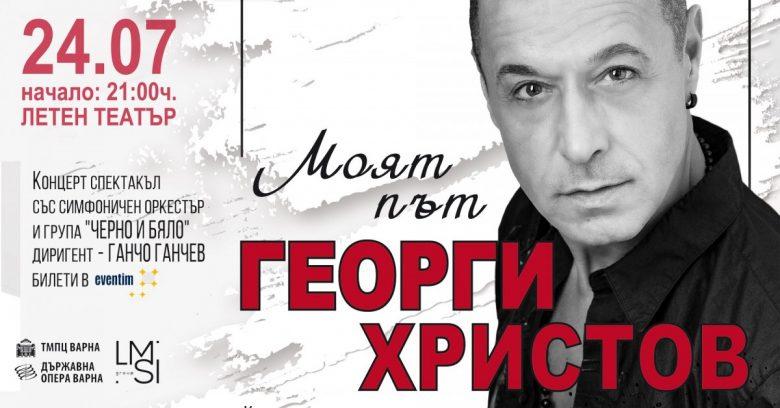 КУЛТУРА ВСЕКИ ДЕН Георги Христов - Моят път