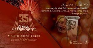 КУЛТУРА ВСЕКИ ДЕН Сцена на вековете - Хубавата Елена
