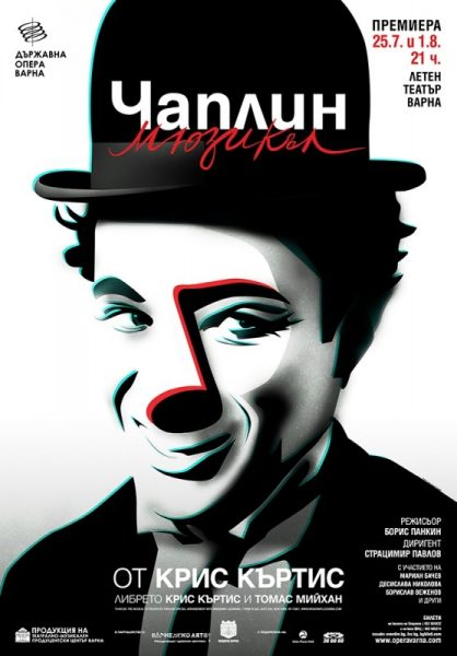 КУЛТУРА ВСЕКИ ДЕН Чаплин - Мюзикъл