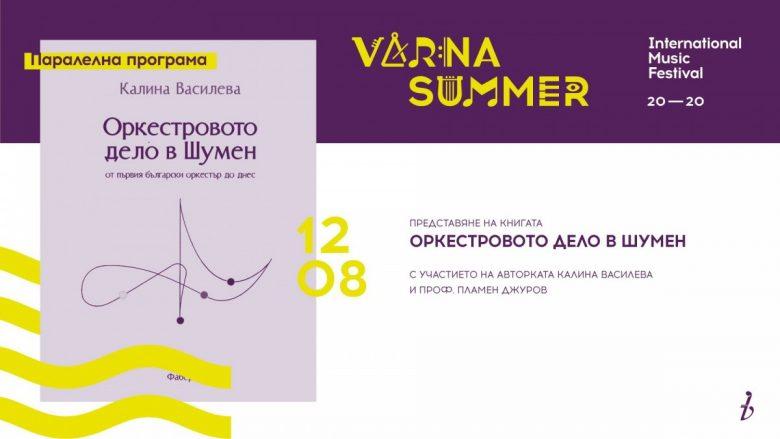 КУЛТУРА ВСЕКИ ДЕН Представяне на книгата - Оркестровото дело в Шумен