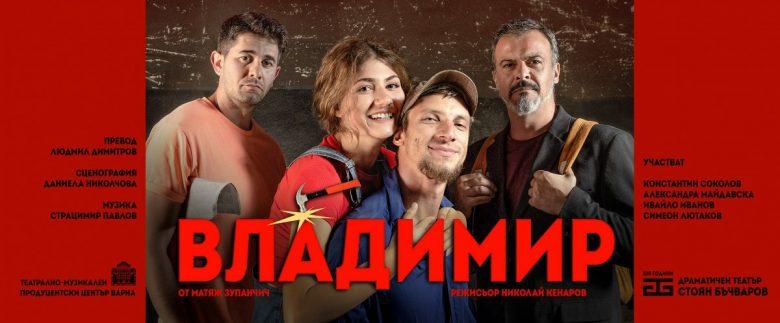 КУЛТУРА ВСЕКИ ДЕН Спектакълът Владимир