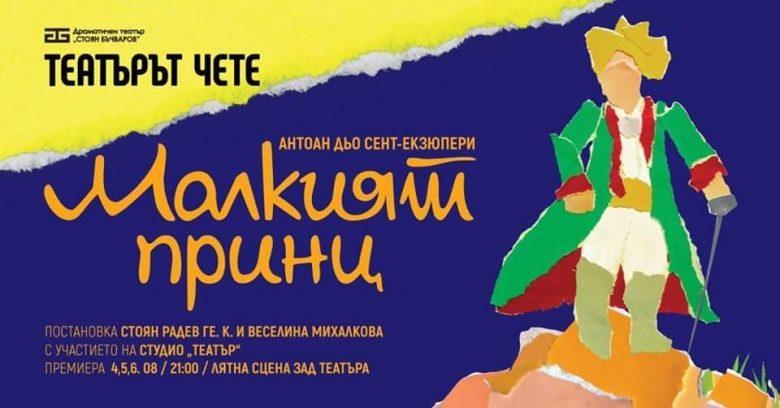 КУЛТУРА ВСЕКИ ДЕН Театърът чете - Малкият принц