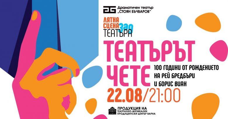 КУЛТУРА ВСЕКИ ДЕН Театърът чете Рей Бредбъри
