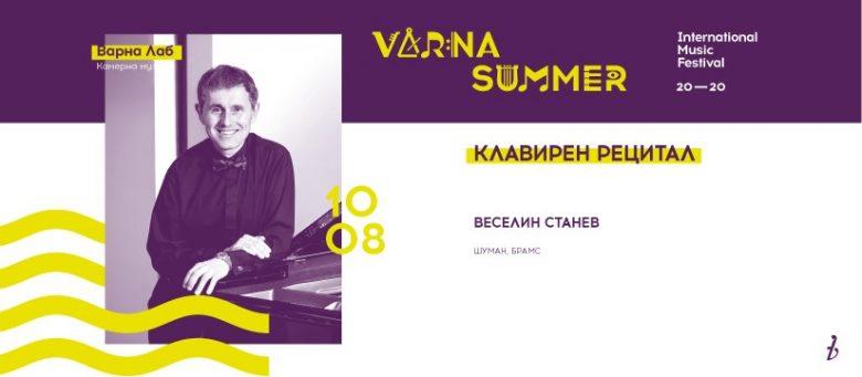 КУЛТУРА ВСЕКИ ДЕН Веселин Станев - клавирен рецитал