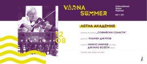 КУЛТУРА ВСЕКИ ДЕН Софийски солисти - концерт