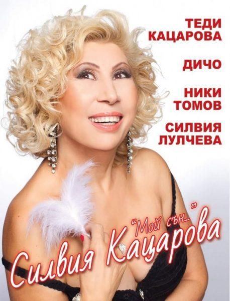 КУЛТУРА ВСЕКИ ДЕН Силвия Кацарова - Мой сън
