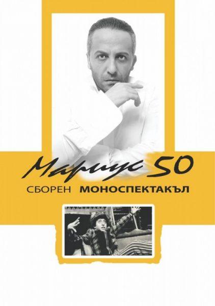 КУЛТУРА ВСЕКИ ДЕН Моноспектакъл - Мариус на 50