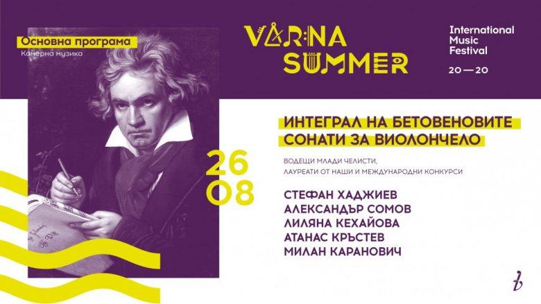КУЛТУРА ВСЕКИ ДЕН Интеграл на Бетовеновите сонати за виолончело