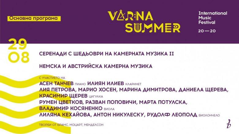КУЛТУРА ВСЕКИ ДЕН Серенади с шедьоврите на камерната музика II