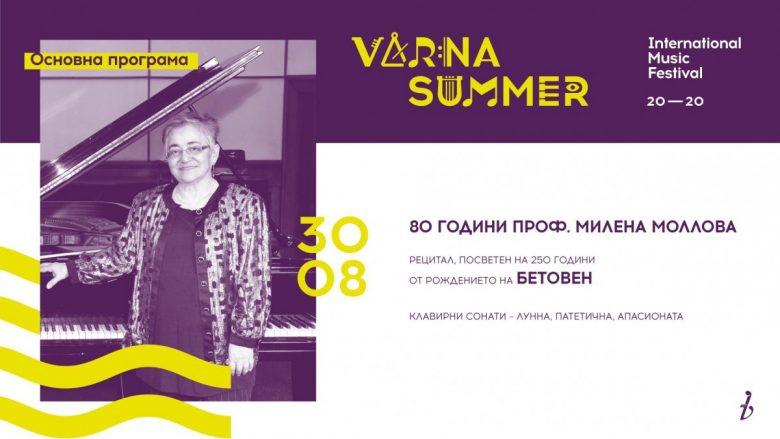 КУЛТУРА ВСЕКИ ДЕН Милена Моллова - клавирен рецитал