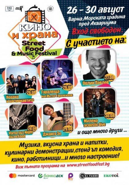 КУЛТУРА ВСЕКИ ДЕН Фестивал - Кино и храна