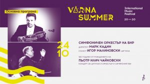 КУЛТУРА ВСЕКИ ДЕН Тематичен концерт с музика на Чайковски