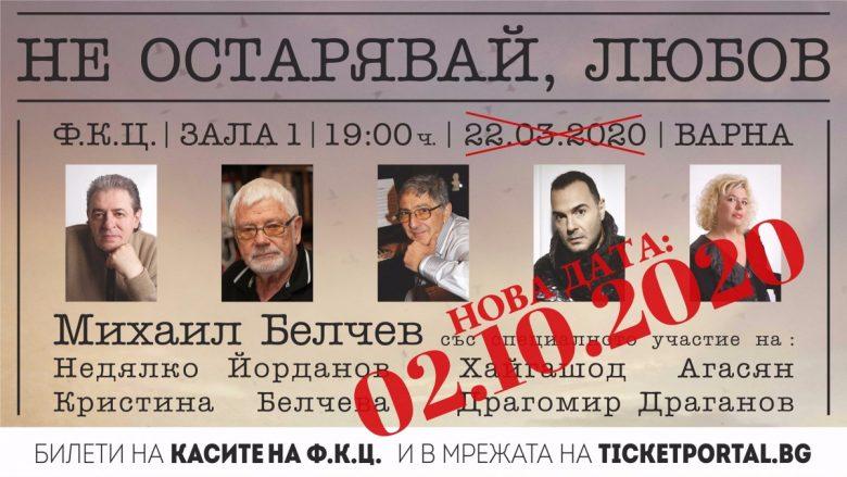 КУЛТУРА ВСЕКИ ДЕН Концерт - спектакъл - Не остарявай любов