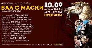 КУЛТУРА ВСЕКИ ДЕН Операта Бал с маски - Премиера