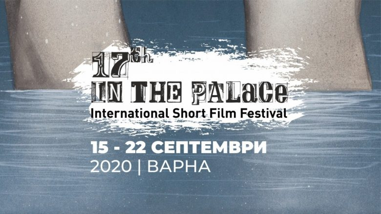 КУЛТУРА ВСЕКИ ДЕН Фестивал на късометражното кино