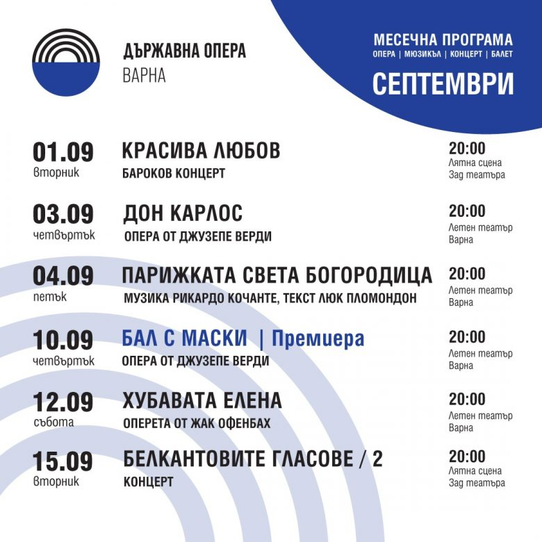 КУЛТУРА ВСЕКИ ДЕН Държавна опера Варна - програма септември