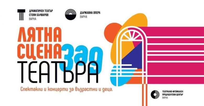 КУЛТУРА ВСЕКИ ДЕН Драматичен театър  - програма септември