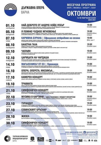 КУЛТУРА ВСЕКИ ДЕН Държавна опера Варна - програма октомври