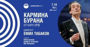 КУЛТУРА ВСЕКИ ДЕН Кармина Бурана - Карл Орф