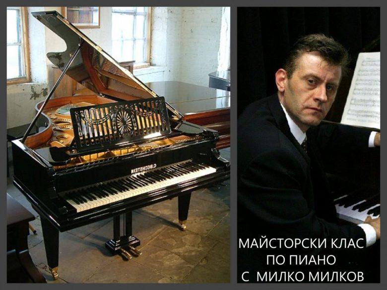 КУЛТУРА ВСЕКИ ДЕН Майсторски клас на Милко Милков