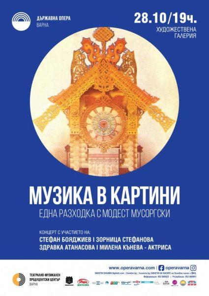 КУЛТУРА ВСЕКИ ДЕН Концерт - Музика в картини