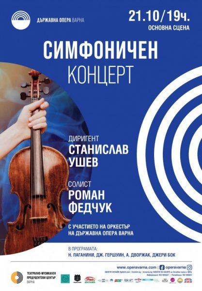 КУЛТУРА ВСЕКИ ДЕН Симфоничен концерт - Роман Федчук