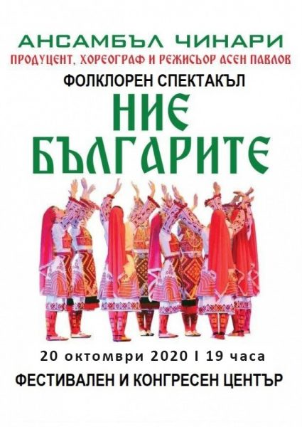 КУЛТУРА ВСЕКИ ДЕН Фолклорен спектакъл - Ние българите