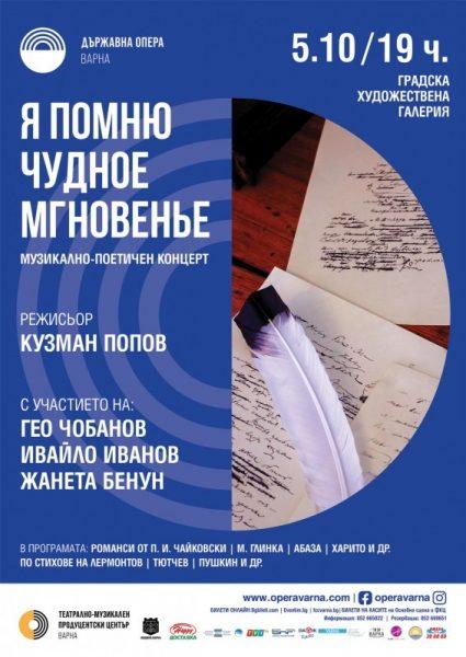 КУЛТУРА ВСЕКИ ДЕН Музикално - поетичен концерт