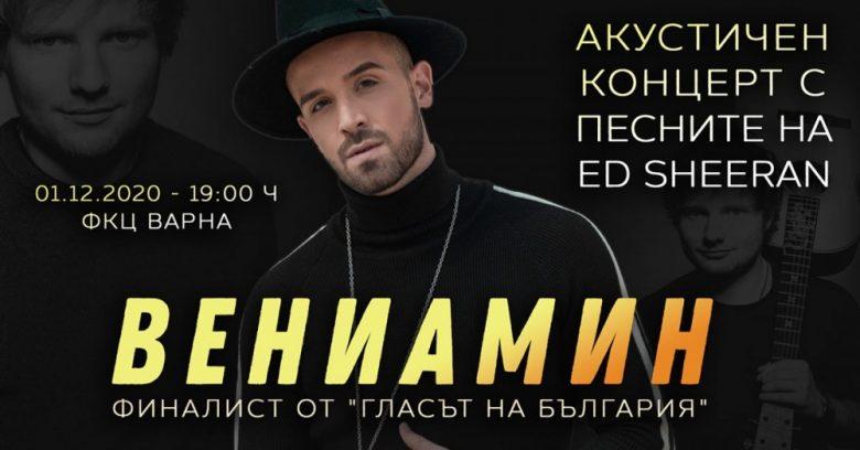 КУЛТУРА ВСЕКИ ДЕН Концерт на Вениамин