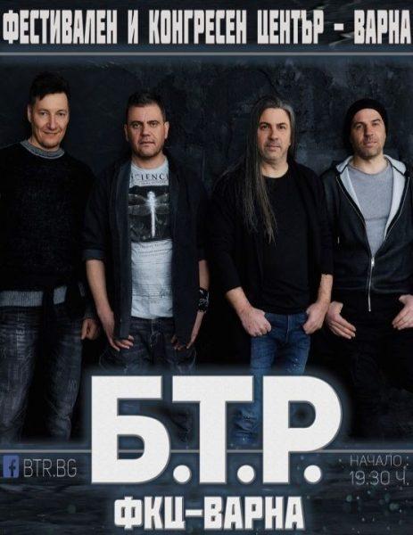 КУЛТУРА ВСЕКИ ДЕН БТР - Концерт във Варна