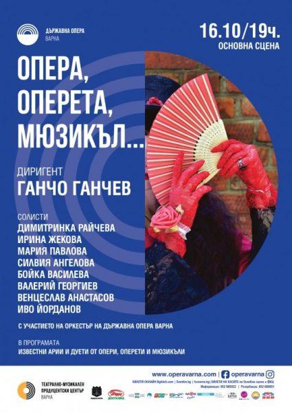 КУЛТУРА ВСЕКИ ДЕН Опера - Оперета - Мюзикъл