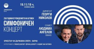 КУЛТУРА ВСЕКИ ДЕН Симфоничен концерт - солист Людмил Ангелов