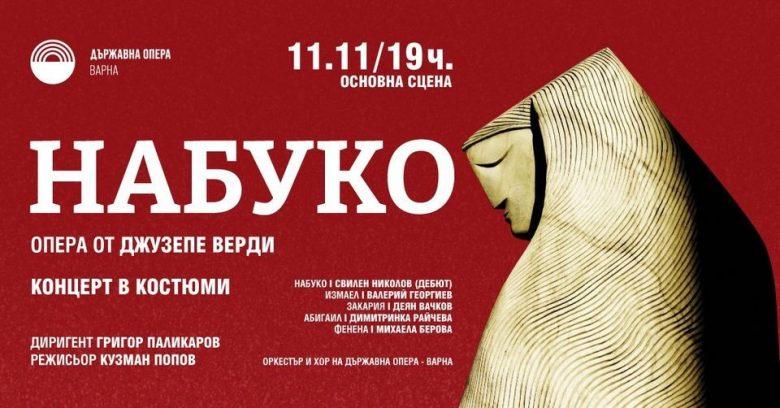 КУЛТУРА ВСЕКИ ДЕН Набуко с Габриела Георгиева