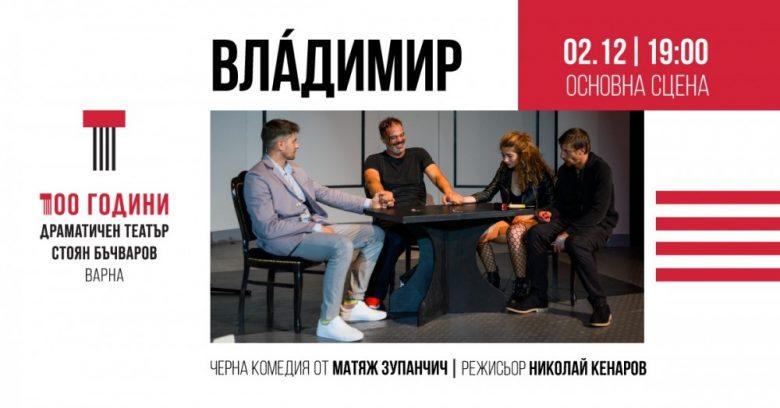 КУЛТУРА ВСЕКИ ДЕН Спектакълът - Владимир