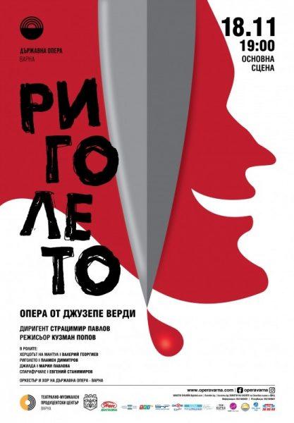 КУЛТУРА ВСЕКИ ДЕН Операта Риголето