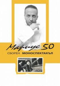 КУЛТУРА ВСЕКИ ДЕН Сборен моноспектакъл на Куркински