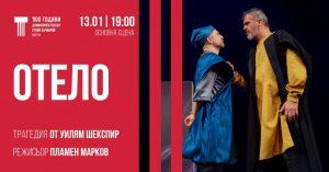 КУЛТУРА ВСЕКИ ДЕН Спектакълът - Отело