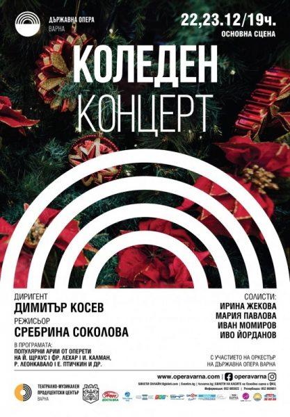 КУЛТУРА ВСЕКИ ДЕН Коледен концерт