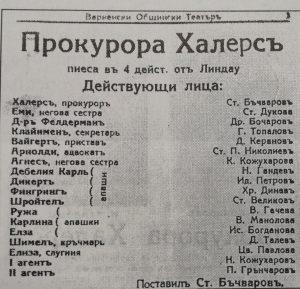 КУЛТУРА ВСЕКИ ДЕН Стоян Бъчваров - Патронът