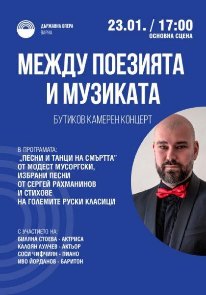 КУЛТУРА ВСЕКИ ДЕН Бутиков камерен концерт