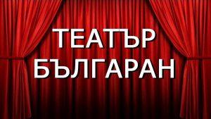 КУЛТУРА ВСЕКИ ДЕН Спектакълът Големанов - Премиера