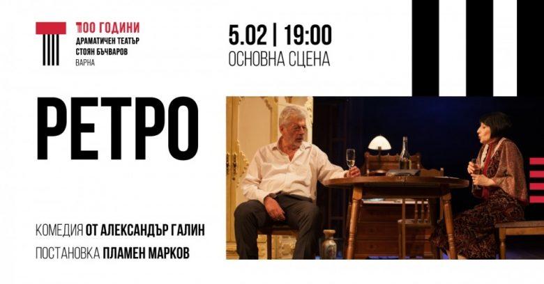 КУЛТУРА ВСЕКИ ДЕН Спектакълът - Ретро
