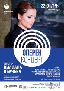 КУЛТУРА ВСЕКИ ДЕН Оперен концерт