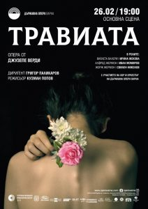 КУЛТУРА ВСЕКИ ДЕН Операта - Травиата